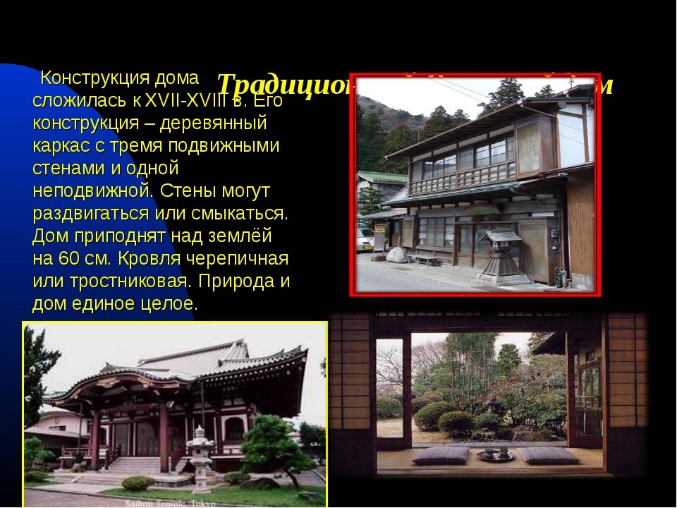 Традиционный Японский дом Конструкция дома сложилась к XVII-XVIII в. Его конс...