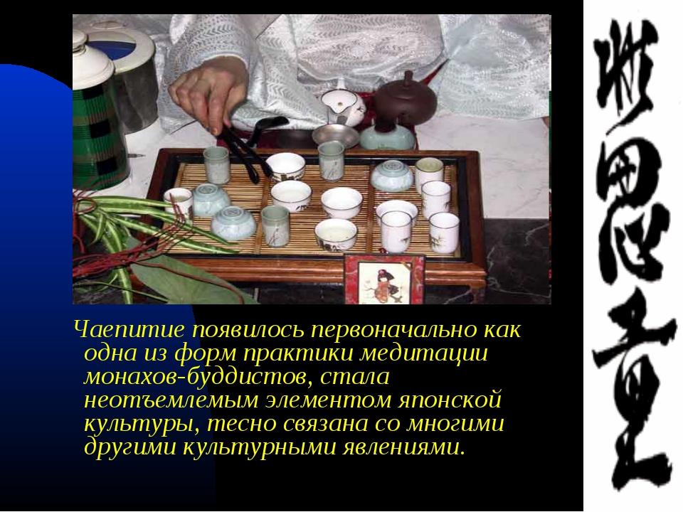 Чаепитие появилось первоначально как одна из форм практики медитации монахов...