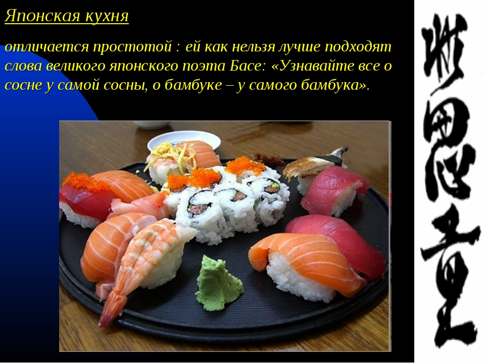 Японская кухня отличается простотой :ей как нельзя лучше подходят слова в...