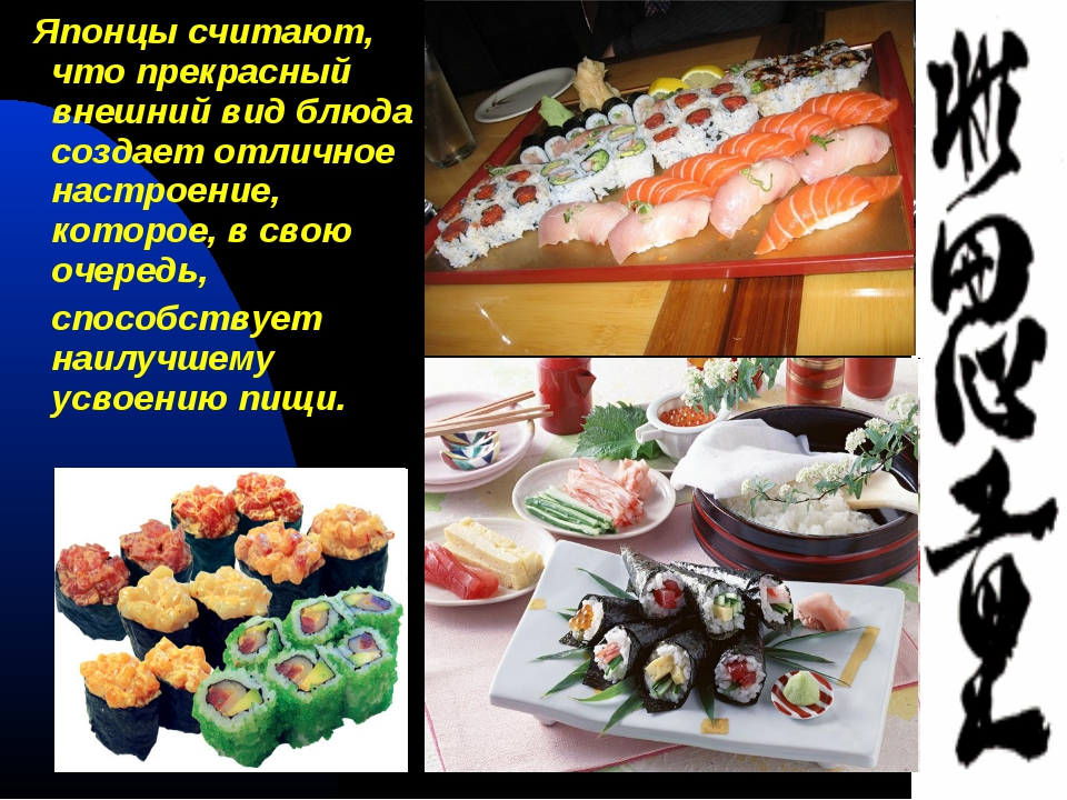Японцы считают, что прекрасный внешний вид блюда создает отличное настроение...