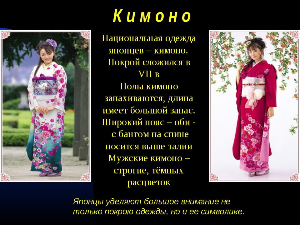 К и м о н о Японцы уделяют большое внимание не только покрою одежды, но и ее...