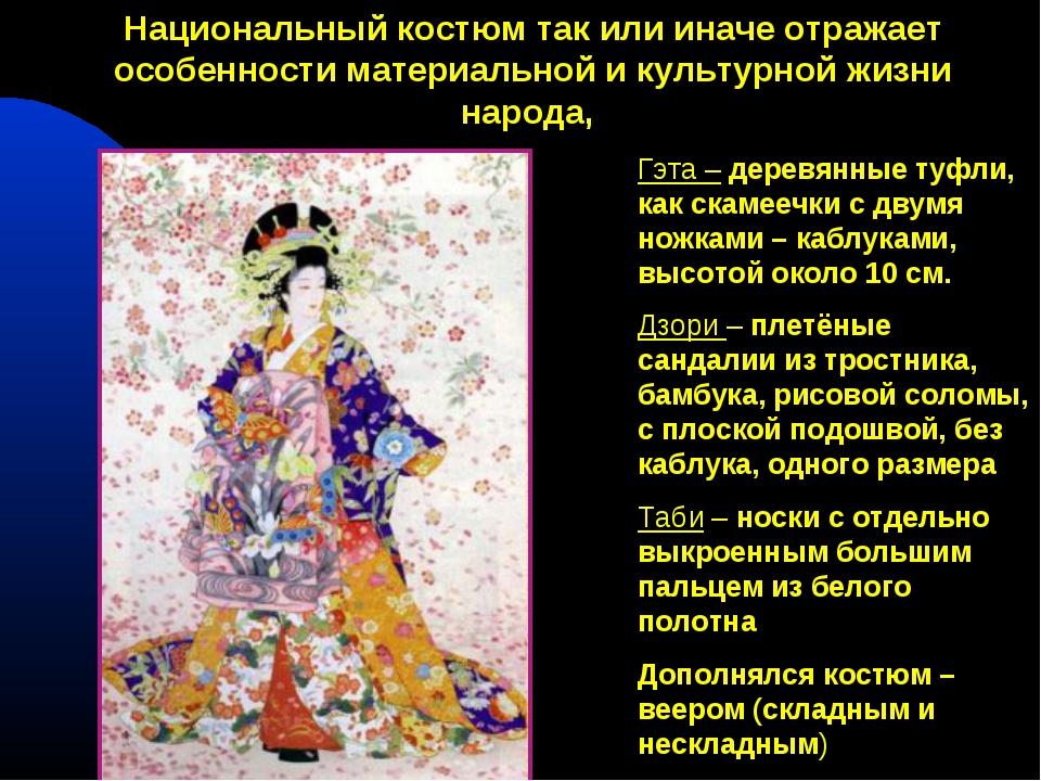 Национальный костюм так или иначе отражает особенности материальной и культур...