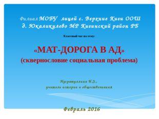 Филиал МОБУ лицей с. Верхние Киги ООШ д. Юкаликулево МР Кигинский район РБ Кл