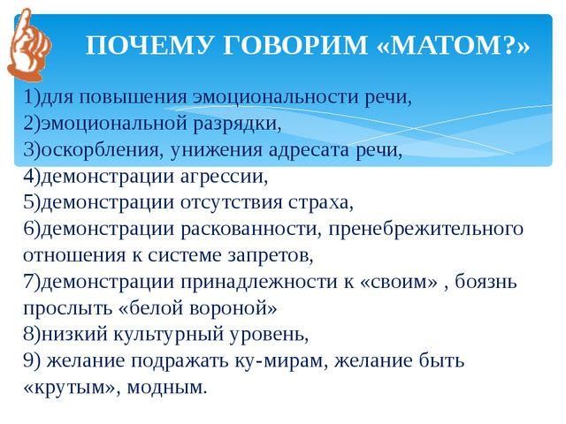1)для повышения эмоциональности речи, 2)эмоциональной разрядки, 3)оскорбления...