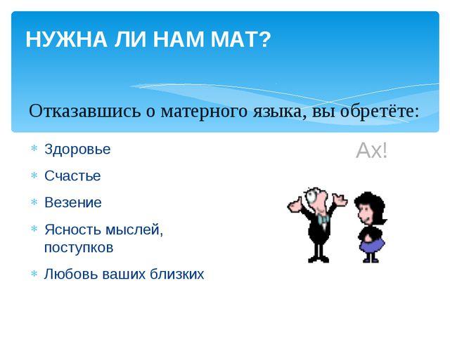 Отказавшись о матерного языка, вы обретёте: Здоровье Счастье Везение Ясность...