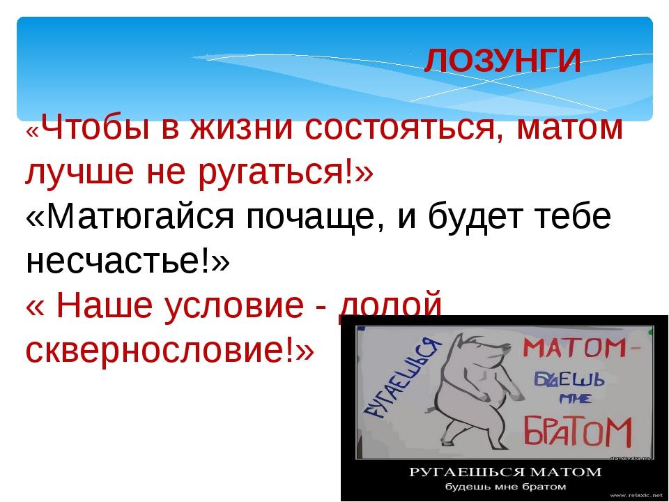 ЛОЗУНГИ «Чтобы в жизни состояться, матом лучше не ругаться!» «Матюгайся поча...