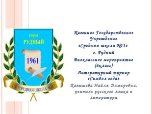 Казенное Государственное Учреждение «Средняя школа №11» г. Рудный Внеклассн