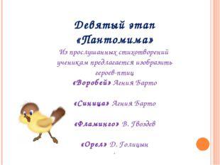 Девятый этап «Пантомима» Из прослушанных стихотворений ученикам предлагается