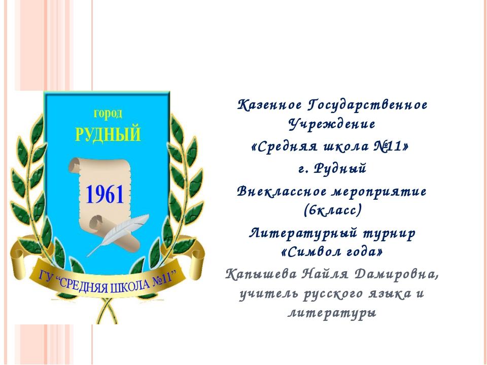Казенное Государственное Учреждение «Средняя школа №11» г. Рудный Внеклассн...