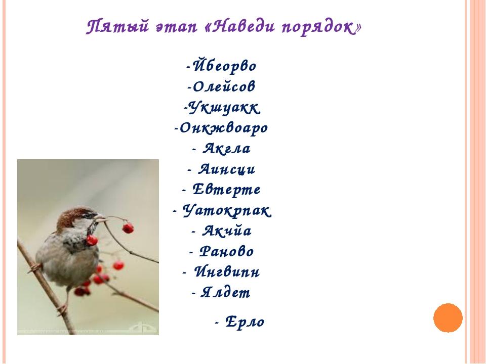 Пятый этап «Наведи порядок» -Йбеорво -Олейсов -Укшуакк -Онкжвоаро - Акгла...