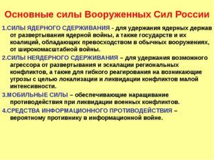Основные силы Вооруженных Сил России 1.СИЛЫ ЯДЕРНОГО СДЕРЖИВАНИЯ - для удержа