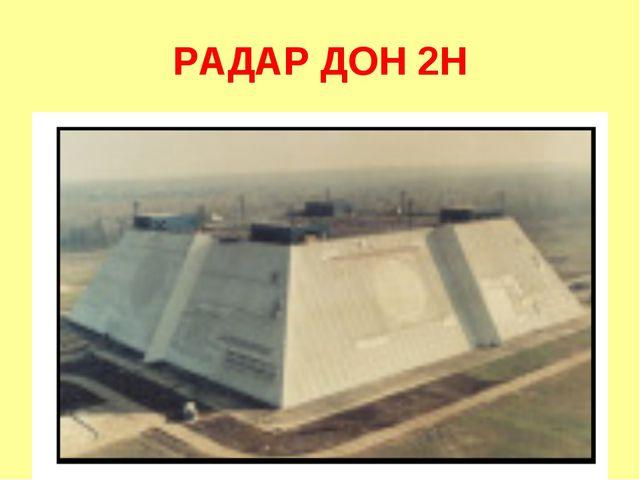 РАДАР ДОН 2Н