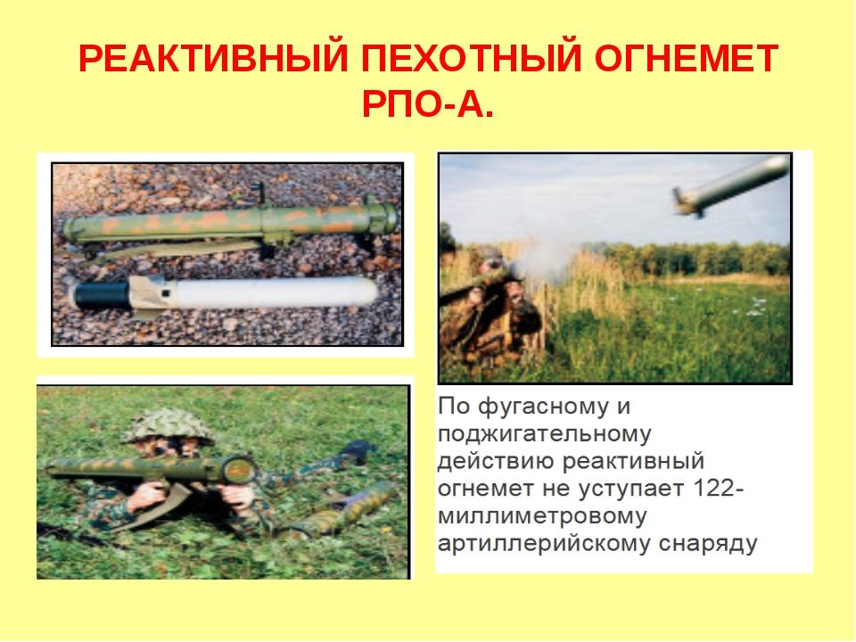 РЕАКТИВНЫЙ ПЕХОТНЫЙ ОГНЕМЕТ РПО-А.