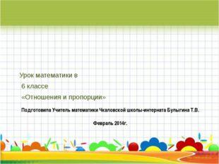 Подготовила Учитель математики Чкаловской школы-интерната Булыгина Т.В. Февра
