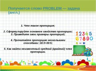 1. Что такое пропорция; 2. Сформулируйте основное свойство пропорции; 3. Прив