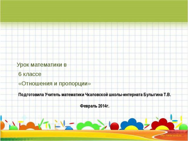 Подготовила Учитель математики Чкаловской школы-интерната Булыгина Т.В. Февра...