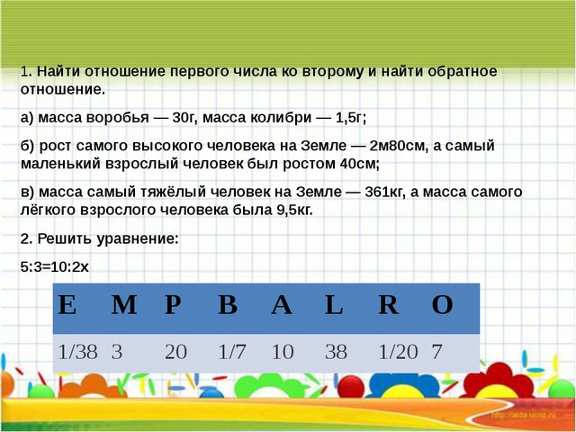 1. Найти отношение первого числа ко второму и найти обратное отношение. а) м...