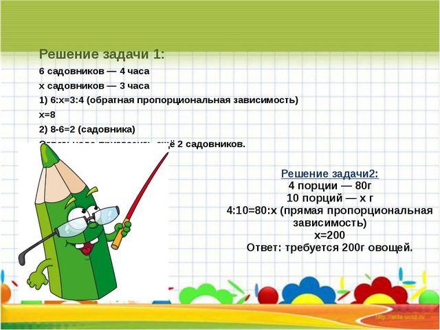 Решение задачи2: 4 порции — 80г 10 порций — х г 4:10=80:х (прямая пропорциона...