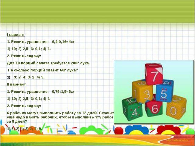 I вариант 1. Решить уравнение: 6,4:0,16=4:х 1) 10; 2) 2,5; 3) 0,1; 4) 1. 2...