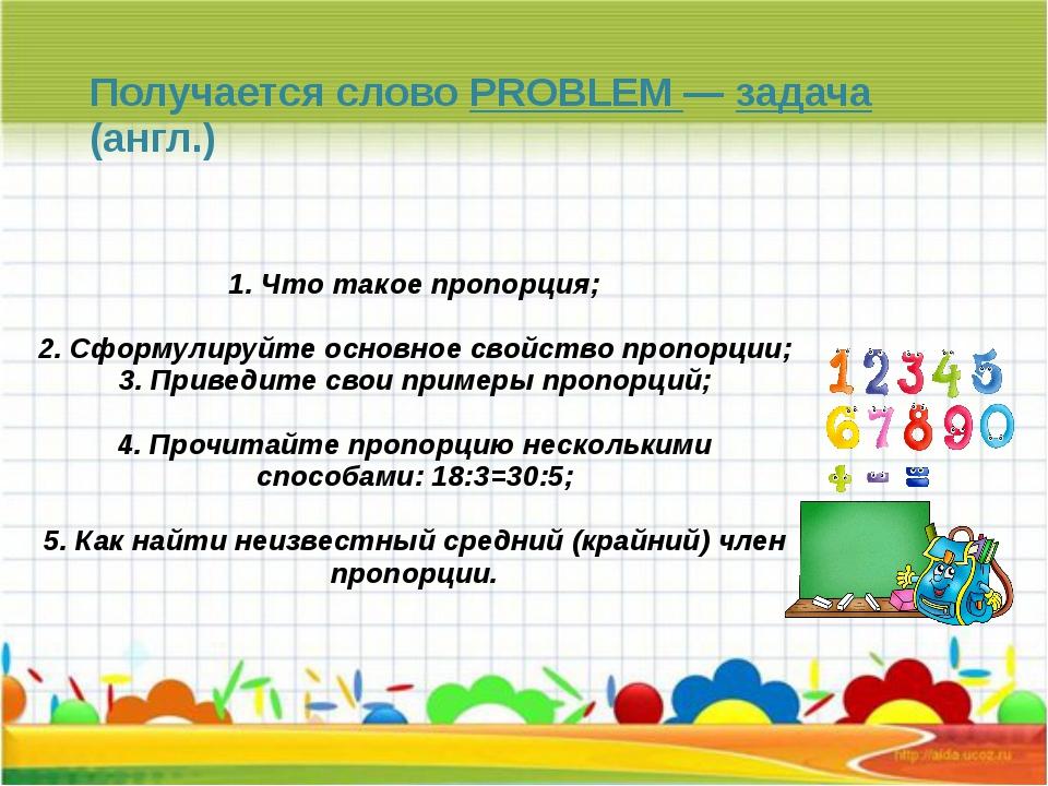 1. Что такое пропорция; 2. Сформулируйте основное свойство пропорции; 3. Прив...