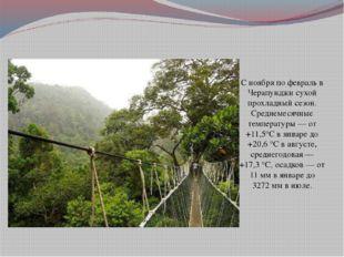 С ноября по февраль в Черапунджи сухой прохладный сезон. Среднемесячные темпе