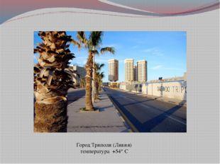 Город Триполи (Ливия) температура +54° С