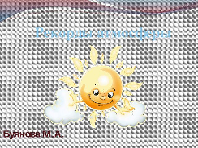Рекорды атмосферы Буянова М.А.
