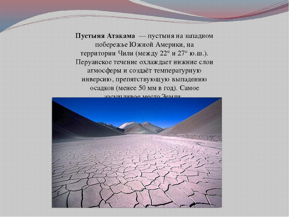 Пустыня Атакама— пустыня на западном побережьеЮжной Америки, на территории...