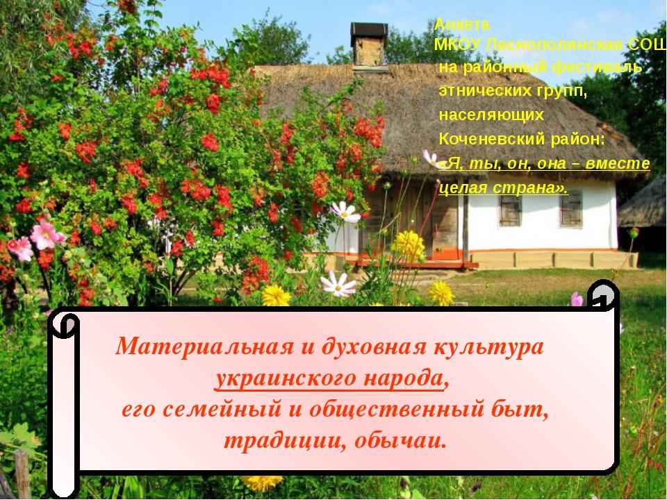 Материальная и духовная культура украинского народа, его семейный и обществе...
