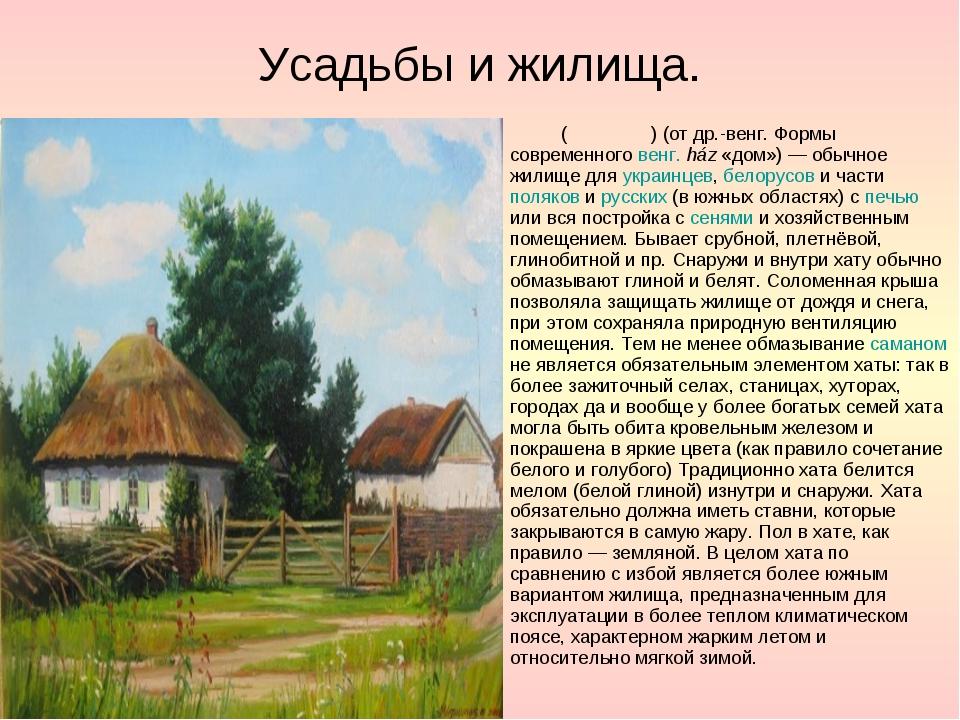 Усадьбы и жилища. Ха́та (ма́занка) (от др.-венг. Формы современного венг. ház...