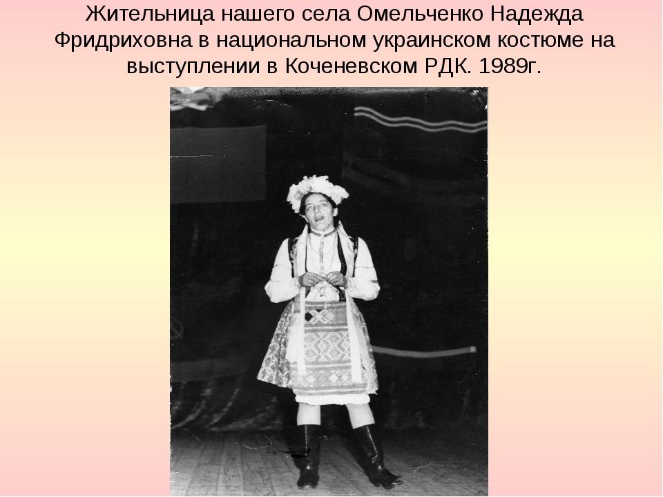 Жительница нашего села Омельченко Надежда Фридриховна в национальном украинск...
