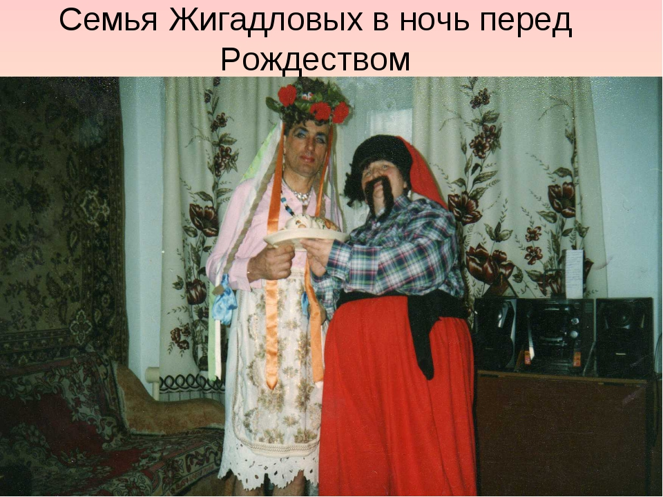 Семья Жигадловых в ночь перед Рождеством
