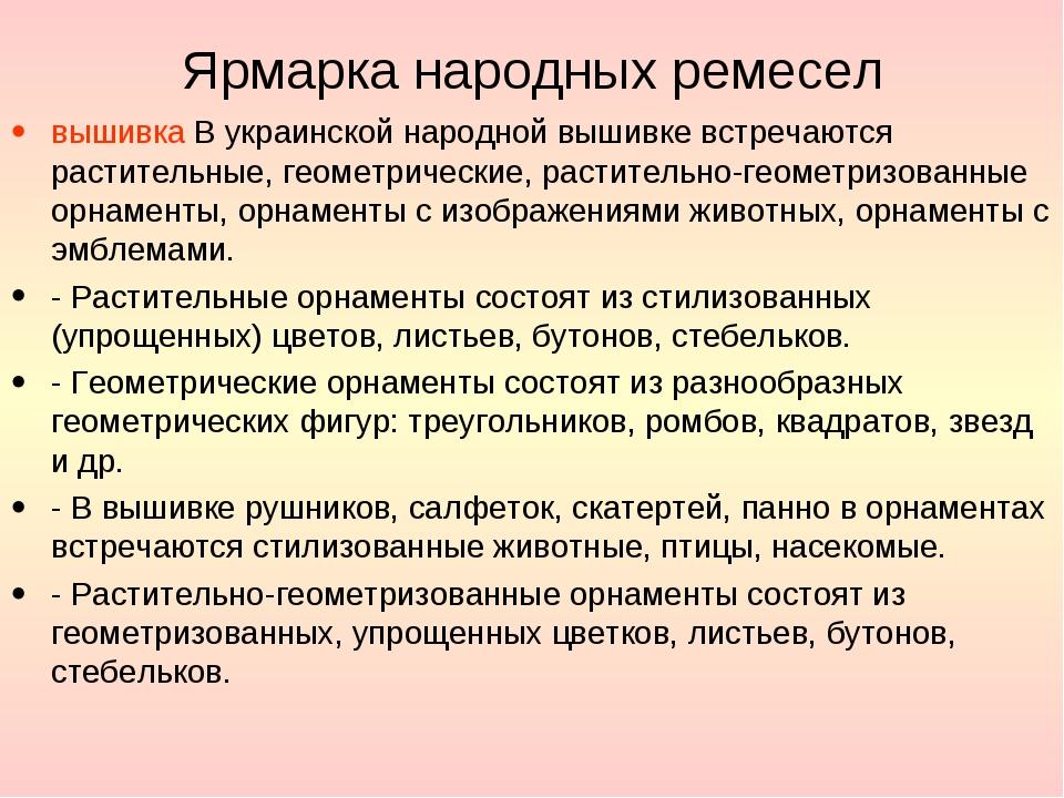 Ярмарка народных ремесел вышивка В украинской народной вышивке встречаются ра...