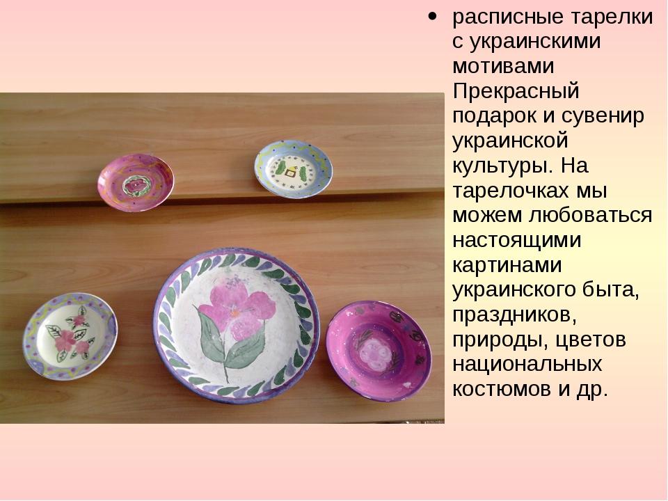 расписные тарелки с украинскими мотивами Прекрасный подарок и сувенир украинс...