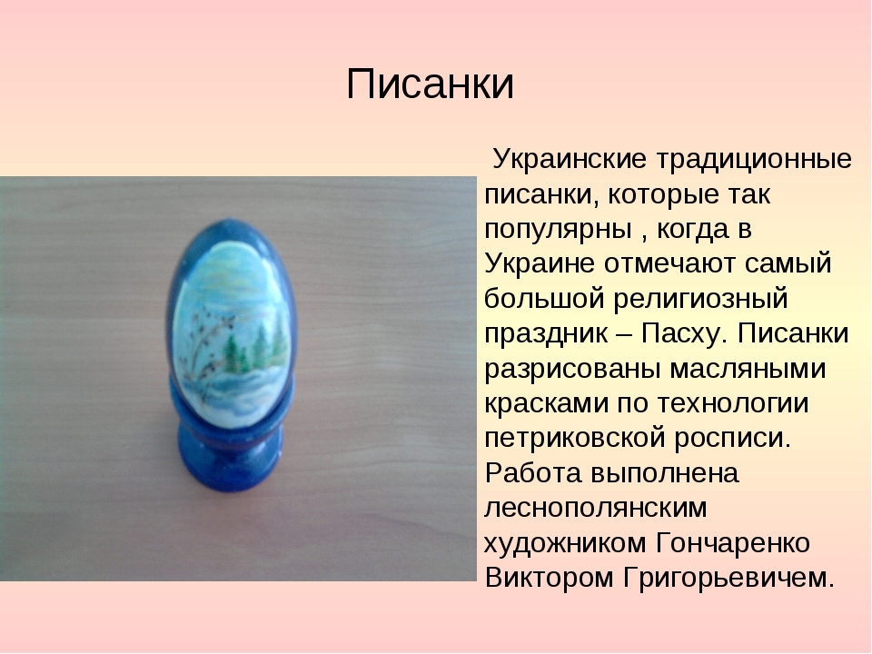 Писанки Украинские традиционные писанки, которые так популярны , когда в Укра...