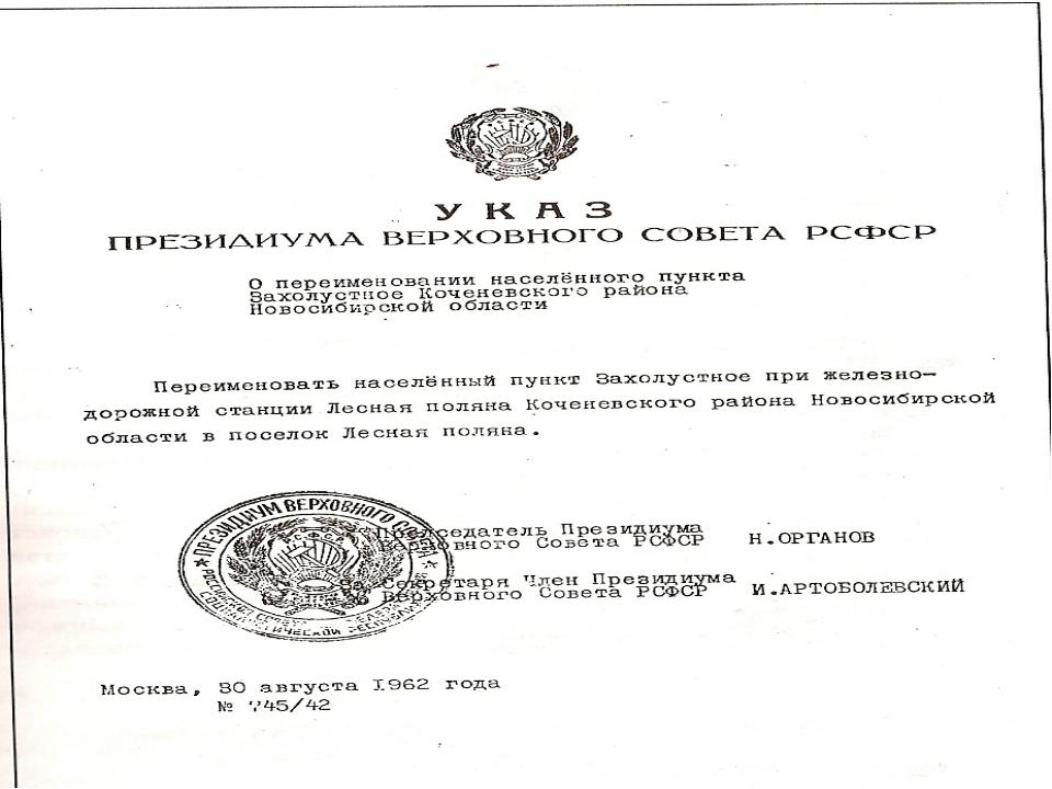 Административное деление Село наше входило в Прокудскую волость Томского уез...
