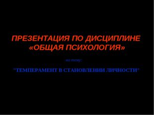 ПРЕЗЕНТАЦИЯ ПО ДИСЦИПЛИНЕ «ОБЩАЯ ПСИХОЛОГИЯ» на тему: Ефремовский филиал госу