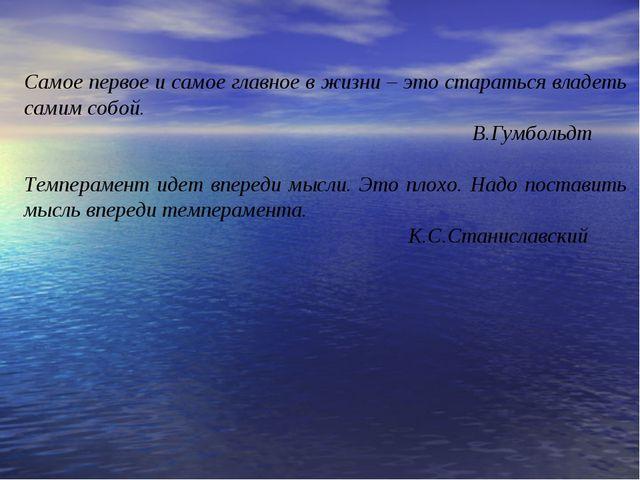 Самое первое и самое главное в жизни – это стараться владеть самим собой....
