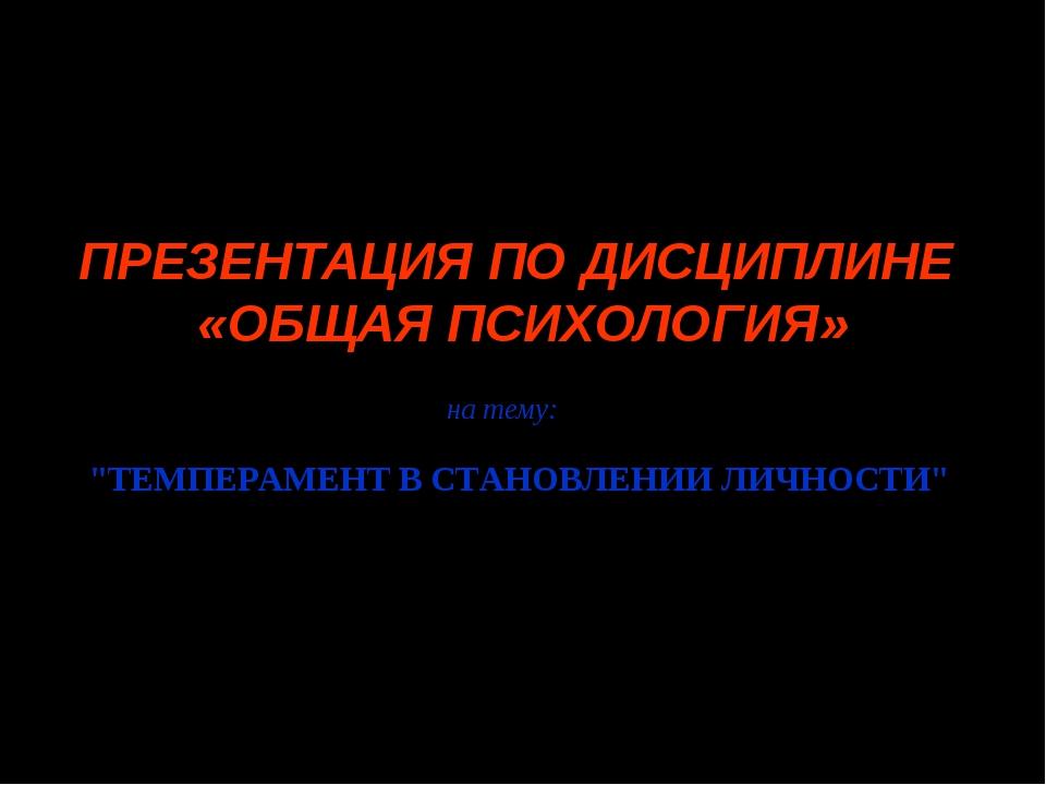 ПРЕЗЕНТАЦИЯ ПО ДИСЦИПЛИНЕ «ОБЩАЯ ПСИХОЛОГИЯ» на тему: Ефремовский филиал госу...