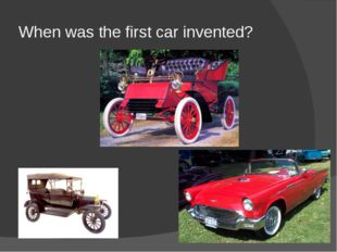 When was the first car invented?