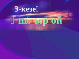3-кезең Ұшқыр ой