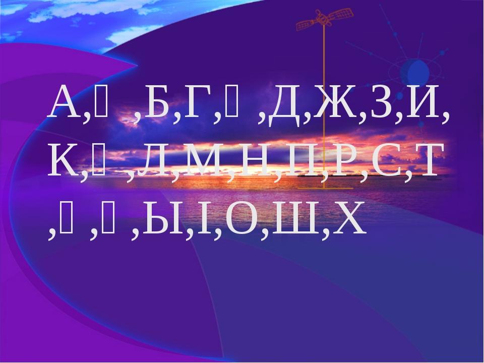 А,Ә,Б,Г,Ғ,Д,Ж,З,И,К,Қ,Л,М,Н,П,Р,С,Т,Ұ,Ү,Ы,І,О,Ш,Х