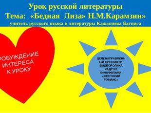Урок русской литературы Тема: «Бедная Лиза» Н.М.Карамзин» учитель русского яз