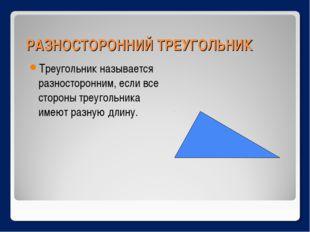 РАЗНОСТОРОННИЙ ТРЕУГОЛЬНИК Треугольник называется разносторонним, если все ст
