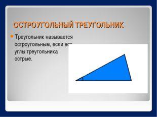 ОСТРОУГОЛЬНЫЙ ТРЕУГОЛЬНИК Треугольник называется остроугольным, если все углы