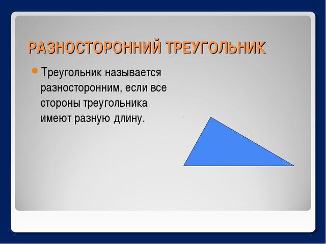 РАЗНОСТОРОННИЙ ТРЕУГОЛЬНИК Треугольник называется разносторонним, если все ст...
