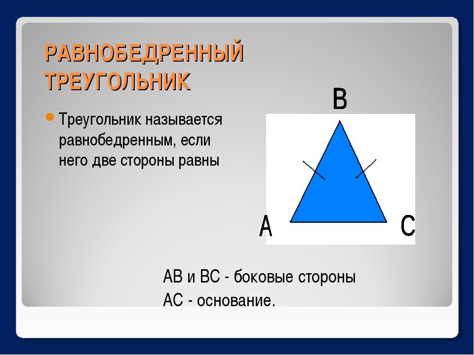 РАВНОБЕДРЕННЫЙ ТРЕУГОЛЬНИК Треугольник называется равнобедренным, если него д...