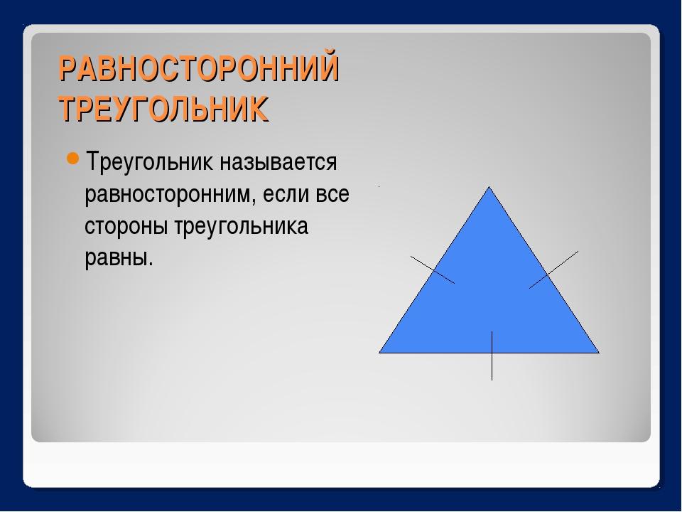 РАВНОСТОРОННИЙ ТРЕУГОЛЬНИК Треугольник называется равносторонним, если все ст...