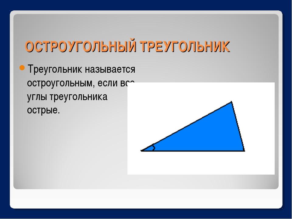 ОСТРОУГОЛЬНЫЙ ТРЕУГОЛЬНИК Треугольник называется остроугольным, если все углы...