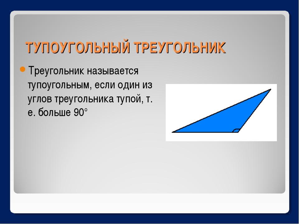 ТУПОУГОЛЬНЫЙ ТРЕУГОЛЬНИК Треугольник называется тупоугольным, если один из уг...